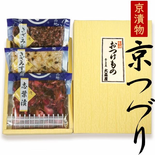 京つづり 京都 土産 京漬物 3品セット (刻みすぐき漬 しば漬け きゅうり ぶぶ漬) 送料無料 (条件付)