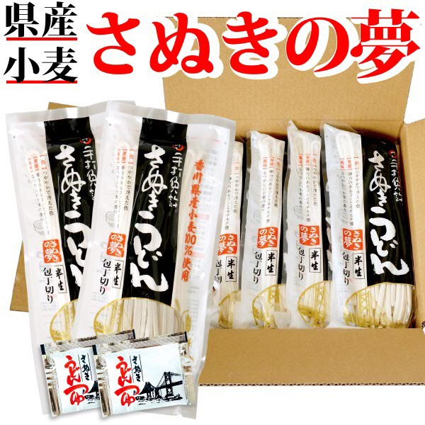 讃岐うどん さぬきの夢セット 香川県産小麦100%使用 (300g×5袋 鎌田醤油つゆ付) 送料無料 (条件付き)