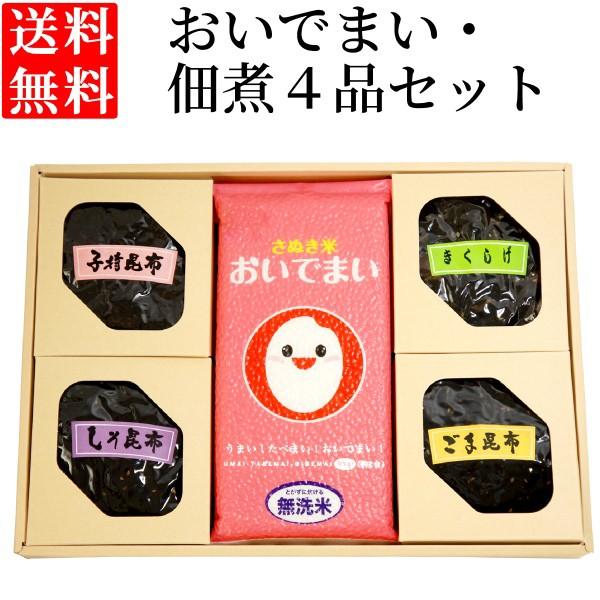 おいでまい・つくだ煮セットA 香川県産米 おいでまい 300g×2袋 送料無料 ( 条件つき )