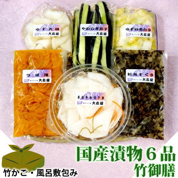 国産 漬物 6品 詰め合わせ ギフトセット 「竹御膳」 [ 竹かご 風呂敷包み ] 【クール便】 送料無料 ( 条件つき )