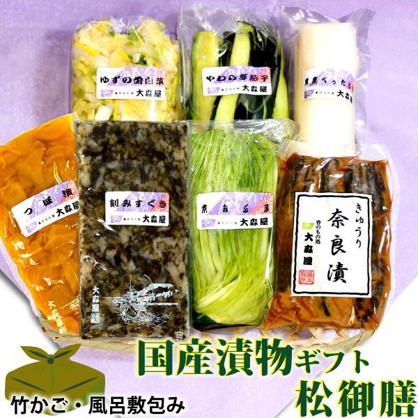国産 漬物 7品 詰め合わせ ギフトセット 「松御膳」 [ 竹かご 風呂敷包み ] 【クール便】 送料無料 ( 条件つき )