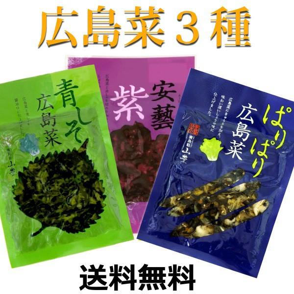 広島菜 刻み漬物 3品 送料無料 メール便 (安芸紫・青しそ・倭)
