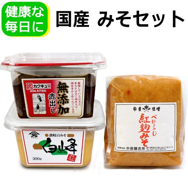 国産 味噌 3種 健康応援セット ( 八丁赤だし サヌキ百年 紅麹 ) 送料無料 ( 条件つき )