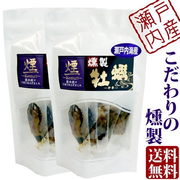 瀬戸内 海鮮一口珍味 牡蠣 燻製 珍味 個包装 5パック袋入り×2袋 送料無料 メール便