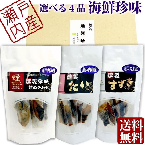 選べる4袋 瀬戸内 燻製 ギフト 海鮮一口珍味 詰め合わせ ( すずき たい 5種詰め合わせ ) 送料無料 ( 条件つき )