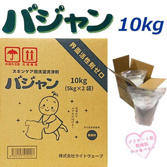 バジャン 10kg 送料無料 洗濯用洗浄剤 業務用 お徳用