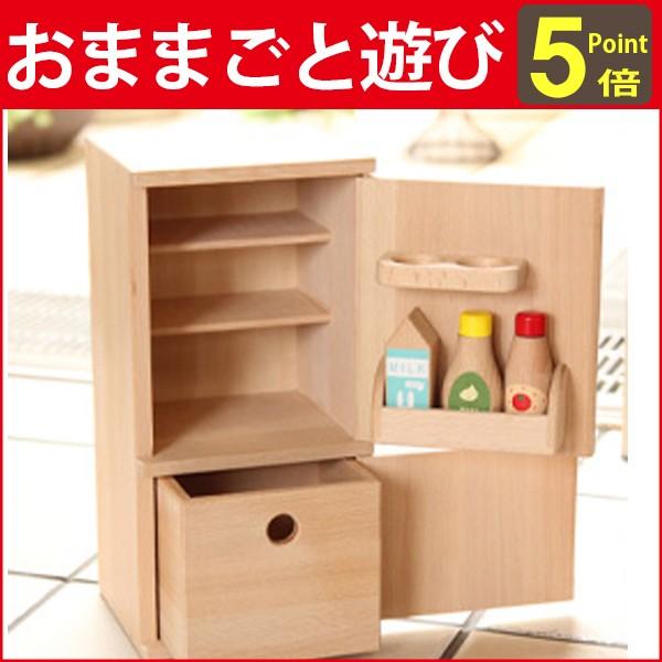 おままごとキッチン 木のおもちゃ ミニ冷蔵庫 だいわwoodentoys3歳4歳5歳6歳女の子男の子