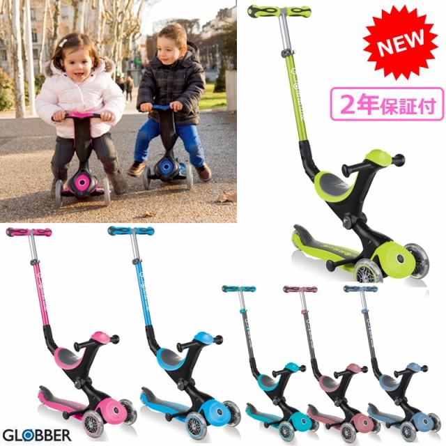 GLOBBER グロッバー ゴーアップ 子供 乗用 1歳 2歳 3歳 ピンク ライム ブルー アンティーク 正規品