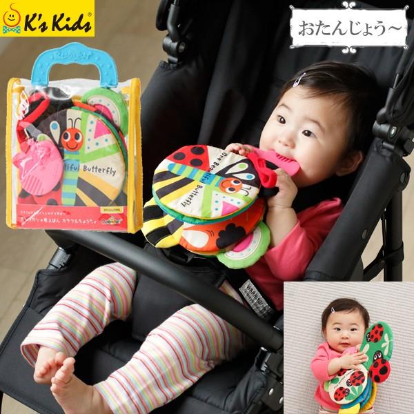 布の絵本 歯固め カシャカシャ布えほん 0歳 1歳 2歳 カラフルちょうちょ KsKids