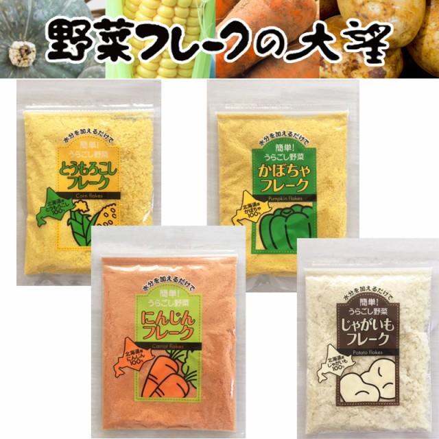 離乳食ベビーフード裏ごし野菜フレーク 40g Sサイズ 北海道大望 とうもろこし かぼちゃ じゃがいも にんじん 乾燥ベビーフード出産祝い