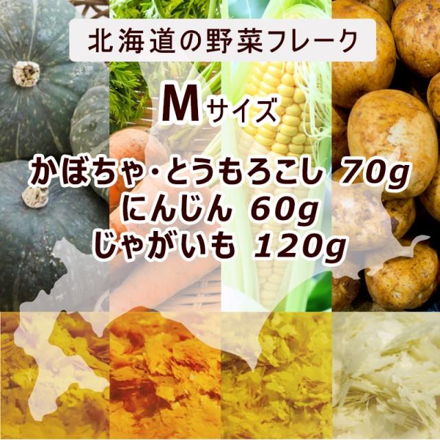 離乳食ベビーフード裏ごし野菜フレーク Mサイズ 北海道大望 とうもろこし かぼちゃ じゃがいも にんじん 乾燥ベビーフード出産祝い