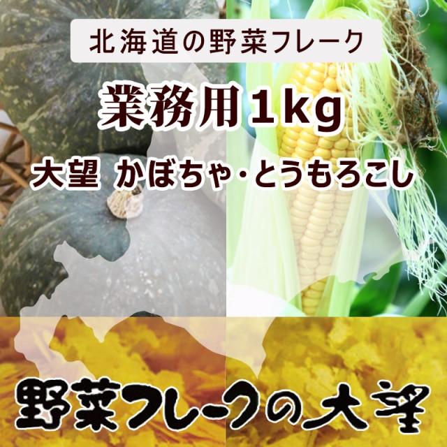 離乳食ベビーフード裏ごし野菜フレーク 離乳食 業務用 北海道大望野菜フレーク 1kg とうもろこし かぼちゃ スープ サラダ 乾燥ベビーフー