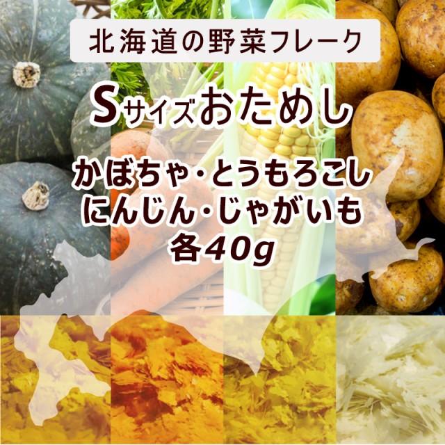 離乳食ベビーフード裏ごし野菜フレーク Sサイズおためし 北海道大望 とうもろこし かぼちゃ じゃがいも にんじん 乾燥ベビーフード出産祝