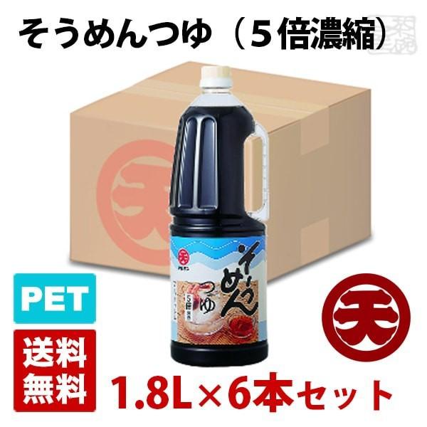 マルテン そうめんつゆ 5倍濃縮 1.8L 6本セット ハンディペットボトル 素麺 日本丸天醤油