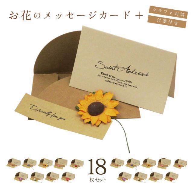 メッセージカード お花 造花 18枚 セット 封筒付き おしゃれ ウェディング ミニ グリーティング 席札 結婚式 ナチュラル クラフト ☆メー