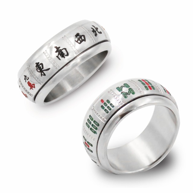 指輪 リング 麻雀 牌 九蓮宝燈 国士無双 360度回転 サージカルステンレス シルバー メンズ アクセサリ ジュエリー プレゼント シンプル