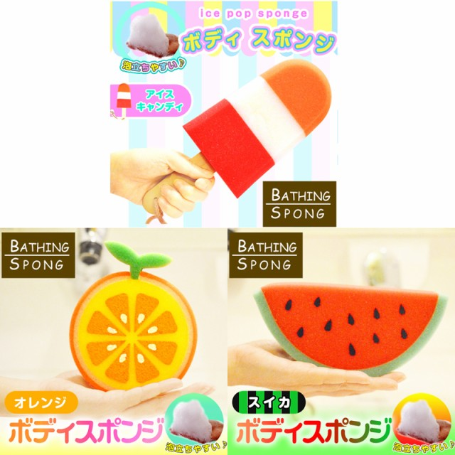 ボディスポンジ/アイスキャンディ・オレンジ・スイカ(75個入)