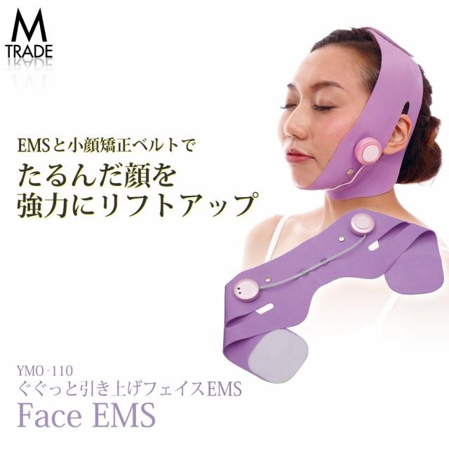 小顔マスク リフトアップマスク フェイス ほうれい線 顔 リフトアップ グッズ 小顔ベルト 小顔矯正 美顔器 EMS 小顔 エラ 二重あご 小顔