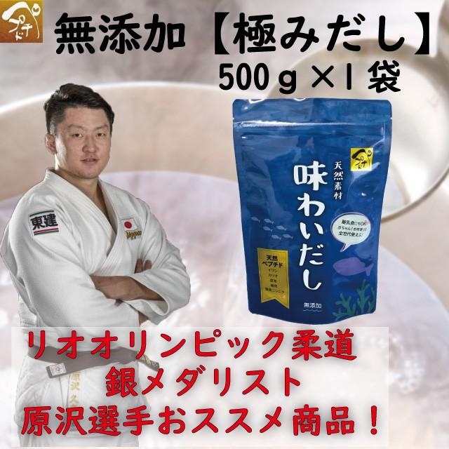 味わいだし500g【塩・化学調味料・酸化防止剤、無添加で製造した天然だし】【お湯に溶かすだけで栄養スープ】【原材料は全てペプチド化】