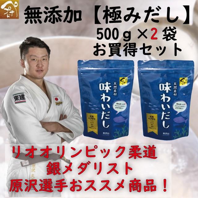味わいだし500g×2袋お買得【塩・化学調味料・酸化防止剤、無添加で製造した天然だし】【お湯に溶かして栄養スープ】