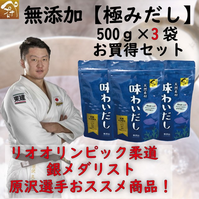 味わいだし500g×3袋お買得【塩・化学調味料・酸化防止剤、無添加で製造した天然だし】【お湯に溶かして栄養スープ】