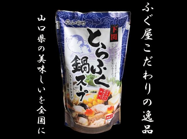 【国産】とらふく鍋スープ(ストレートタイプ)700g 3〜4人前