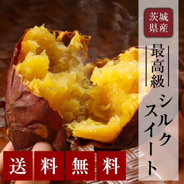【焼き芋 シルクスイート・冷凍・2kg(1kgを2セット) 】茨城県産/紅はるか/冷やし焼き芋/やきいも/ 子供のおやつ/ランキング 通販 贈答 ギ