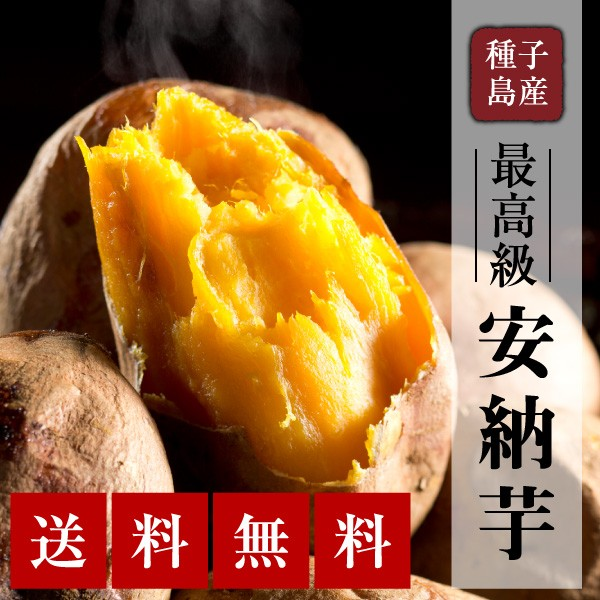 【安納芋 焼き芋・冷凍・2kg(1kgを2セット)】鹿児島県産/種子島/蜜芋/冷やし焼き芋/やきいも/ねっとり/ 子供のおやつ/ランキング 通販 贈