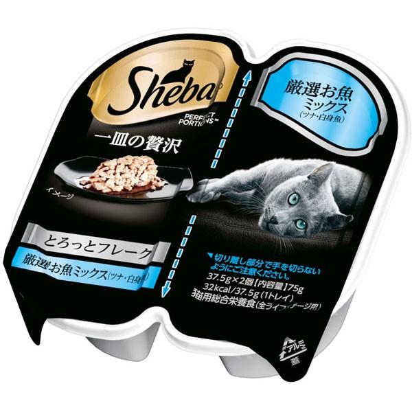 シーバフレーク お魚ミックス 75g マースジャパン
