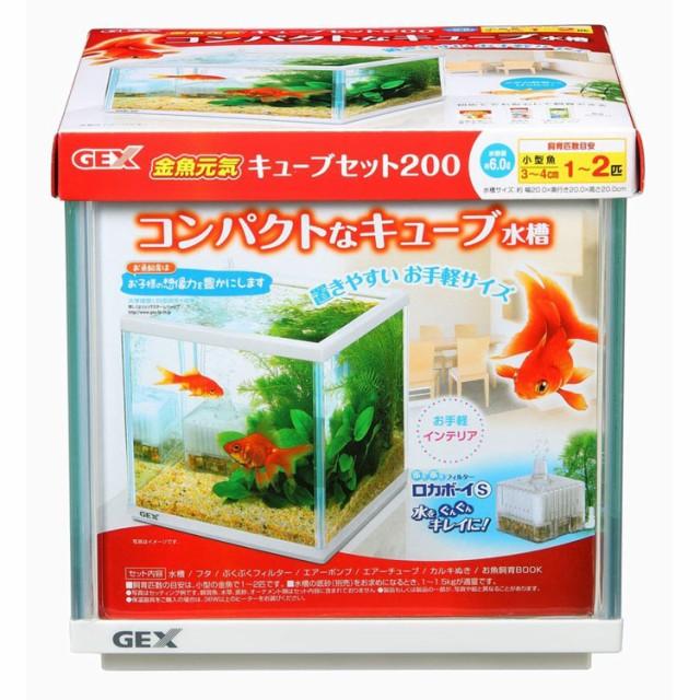GEX 金魚元気キューブセット200 [代引不可]