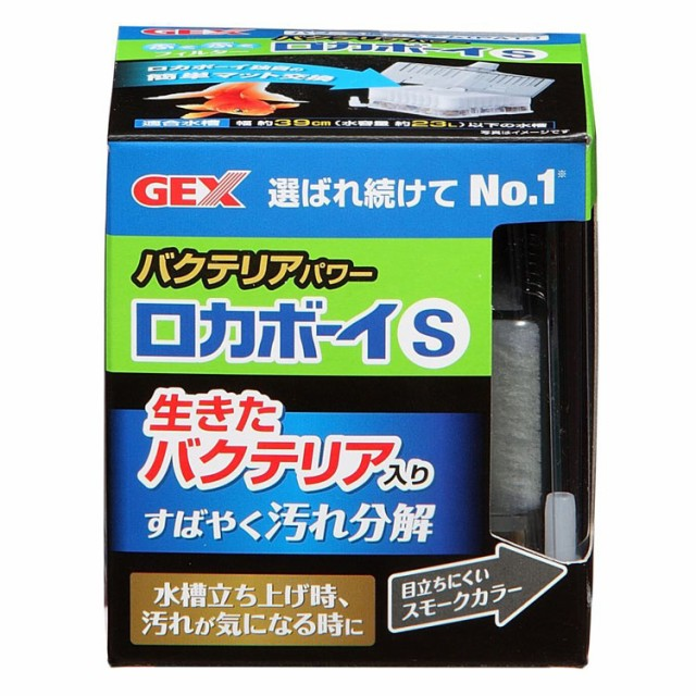 GEX ロカボーイバクテリアパワーS [代引不可]