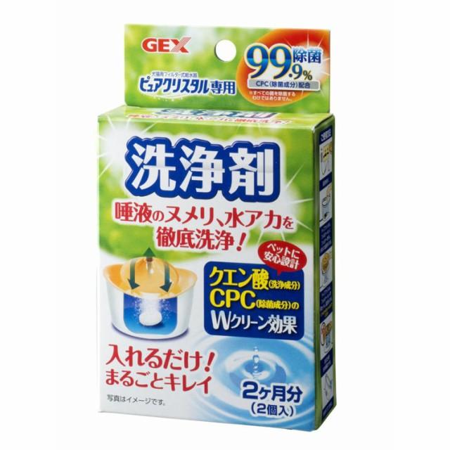 GEX ピュアクリスタル洗浄剤 [代引不可]