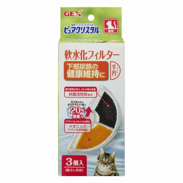 GEX PC 軟水化フィルター半円タイプ 猫用 3個 [代引不可]