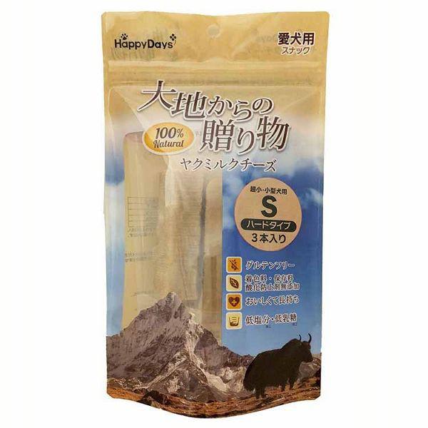 大地からの贈り物 ヤクミルクチーズ S 3本入り ラブリー・ペット商事 スティックタイプ 100%ナチュラル ペットフード ドッグフード 犬