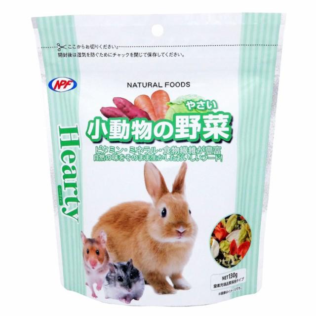 NPF ハーティー 小動物の野菜 130g ジャペル 【B】 ペットフード 小動物 野菜