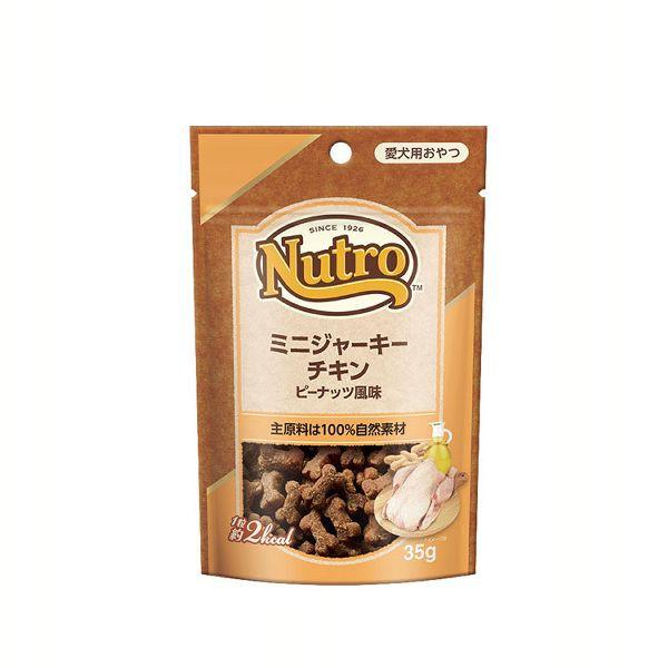 ニュートロ NCT128 ミニ ジャーキー チキン ピーナッツ風味 85g マース 犬おやつ ジャーキー 犬 犬用 しつけ ご褒美 お肉 ドッグフード