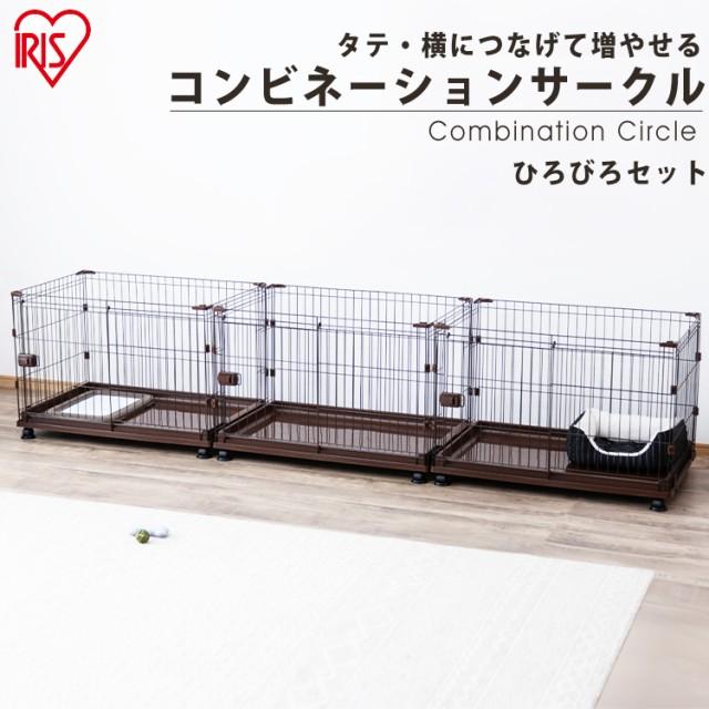 犬 ゲージ トイレ別 ケージ ペットケージ 犬用ケージ ペットサークル コンビネーションサークル 広々セット 犬 アイリスオーヤマ 拡張で