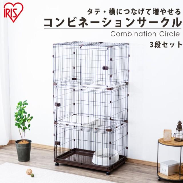 ペットケージ ペットサークル 猫 アイリスオーヤマ ケージ サークル キャットケージ 3段セット 拡張できる コンビネーションサークル キ