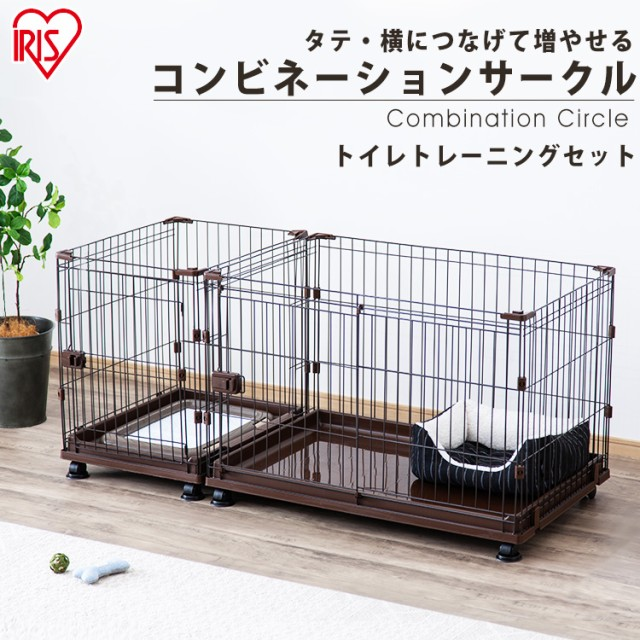ペットケージ ペットサークル 犬 アイリスオーヤマ ケージ サークル 犬 ケージ ゲージ 拡張できる コンビネーションサークル トイレトレ