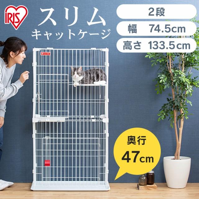 ペットケージ ペットサークル 猫 アイリスオーヤマ ケージ キャットケージ スリムキャットケージ 2段 PSCC-752 猫用 ホワイト おしゃれ