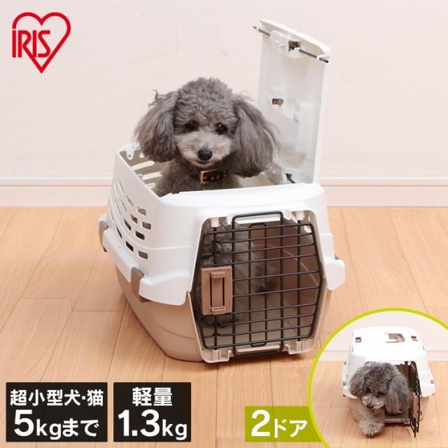 ペットキャリー キャリー 軽量&2ドア UPC-490 Sサイズ ホワイト/ベージュ 超小型犬 猫 かわいい おしゃれ お出かけ 犬 猫 いぬ ねこ