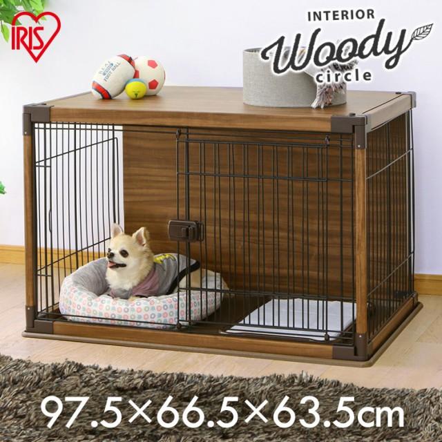 犬 ケージ ペットケージ サークル アイリスオーヤマ 犬 ケージ ゲージ インテリアウッディサークル PIWS-960 超小型犬 小型犬 ペットサー