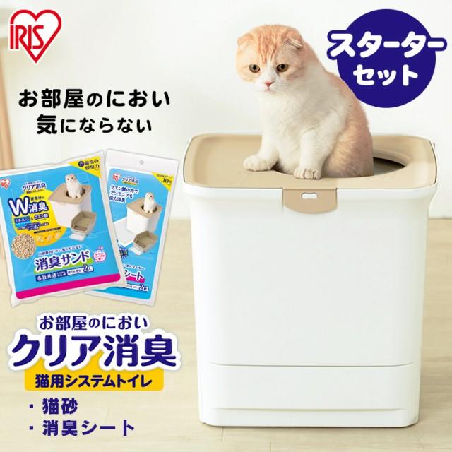 猫トイレ お部屋のにおいクリア消臭 猫用システムトイレ ONC-430 猫 猫用 トイレ セット 上から 猫砂 散らかりにくい 飛び散りにくい 室