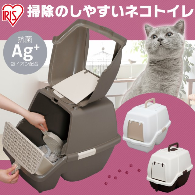 ペットトイレ 猫トイレ 猫 トイレ 掃除のしやすいネコトイレ SSN-530 フルカバー フード付き すのこ 猫 キャット トイレ 本体 ネコトイレ