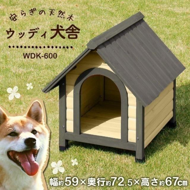 犬小屋 屋外 犬 犬舎 ハウス 木製 中型犬用 (体高40cmまで) ウッディ犬舎 WDK-600 室外 野外 ハウス ペット おしゃれ 送料無料