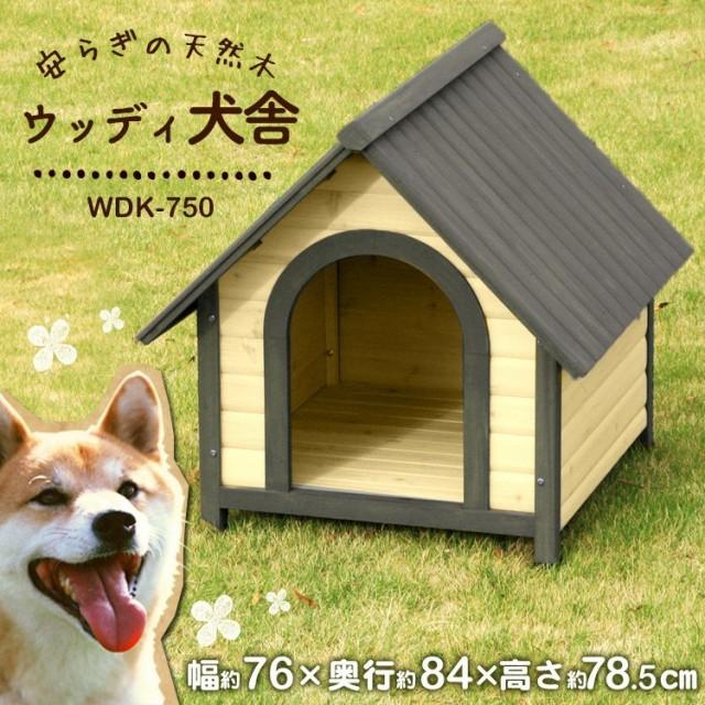 犬小屋 屋外 犬 犬舎 ハウス 木製 中型犬用 (体高約50cmまで) ウッディ犬舎 WDK-750 室外 野外 ハウス 送料無料