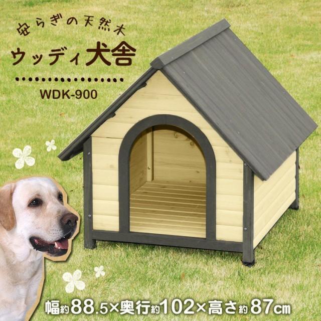 犬小屋 ウッディ犬舎 WDK-900 (体高約70cmまで) 送料無料 大型犬用 ハウス 犬舎 屋外 室外 野外 木製
