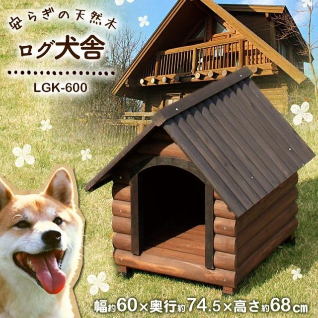 犬小屋 屋外 犬 犬舎 ハウス 木製 中型犬 (体高約40cmまで) ログ犬舎 LGK-600 室外 野外 ペット用品 送料無料