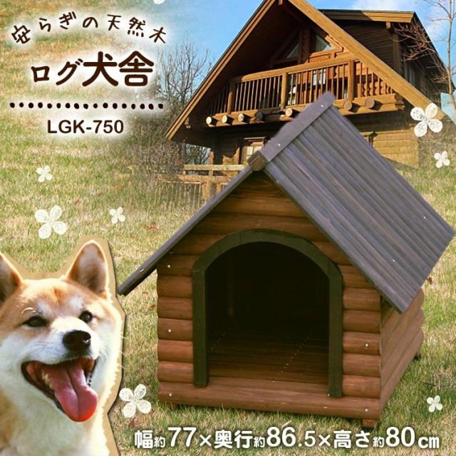 犬小屋 屋外 犬 犬舎 【予約】8月上旬 ハウス 木製 中型犬 (体高約50cmまで) ログ犬舎 LGK-750 室外 野外 ペット用品 かわいい おしゃれ
