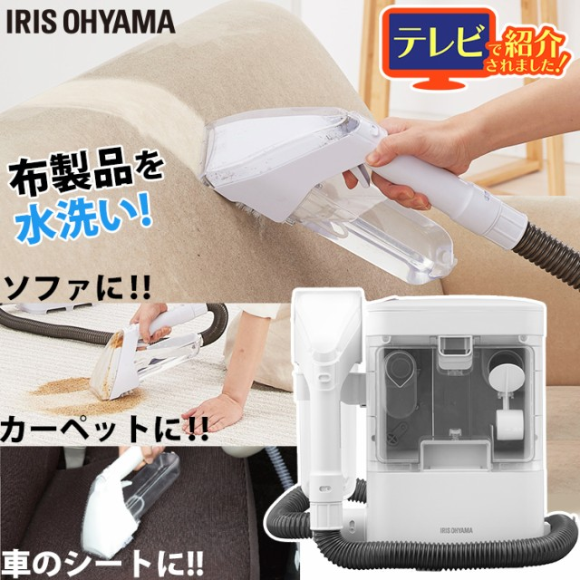 クリーナー 掃除機 掃除 カーペット洗浄機 リンサークリーナー RNS-300 水洗いクリーナー おしっこ汚れ 飲みこぼし ペット アイリスオー